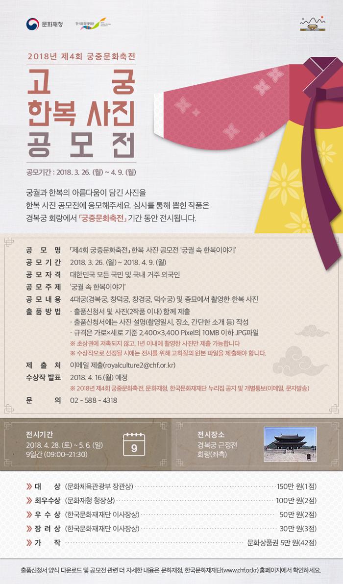 2018년 제4회 궁중문화축전 고궁 한복 사진 공모전 '궁궐 속 한복이야기'